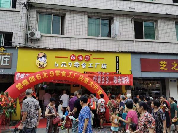 四川自贡零食专卖店加盟