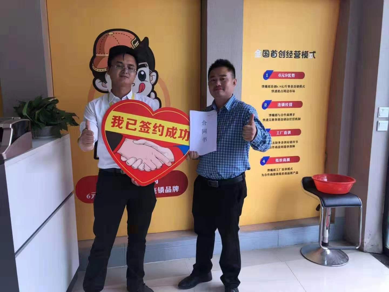 欢迎重庆大足李老板成功签约馋嘴郎6块9零食加盟店