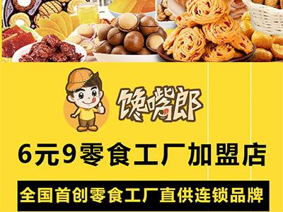 四川雅安休闲零食连锁加盟店哪个品牌比较好,好不好做?