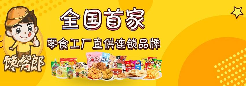 小本投资项目,就选馋嘴郎6.9零食工厂,万元即可开店!