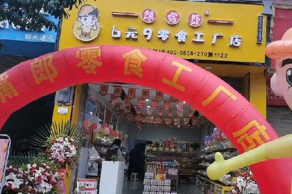 云南零食加盟店哪个牌子好?