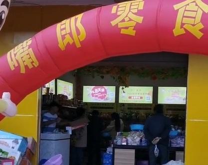 热烈祝贺云南普洱墨江新抚镇7元9零食加盟店火爆开业