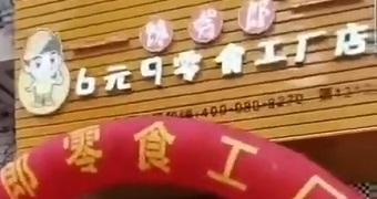 热烈祝贺云南文山广南县八宝镇加盟店开业大吉