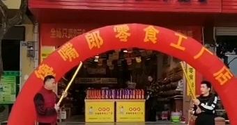 热烈祝贺广西崇左宁明百宁8元8零食加盟店开业大吉