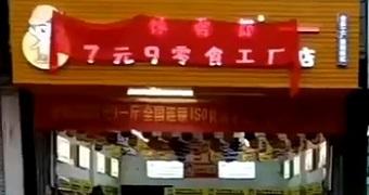热烈祝贺广西崇左龙州金龙7块9零食加盟店开业大吉