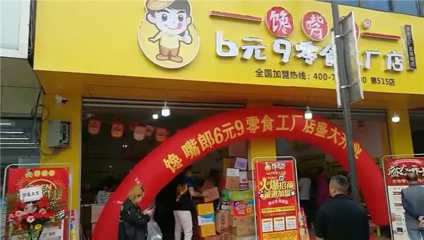 馋嘴郎零食加盟店如何提高预计利润?