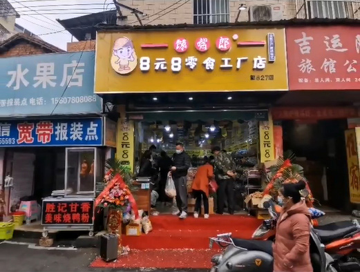 广西休闲零食店加盟指南