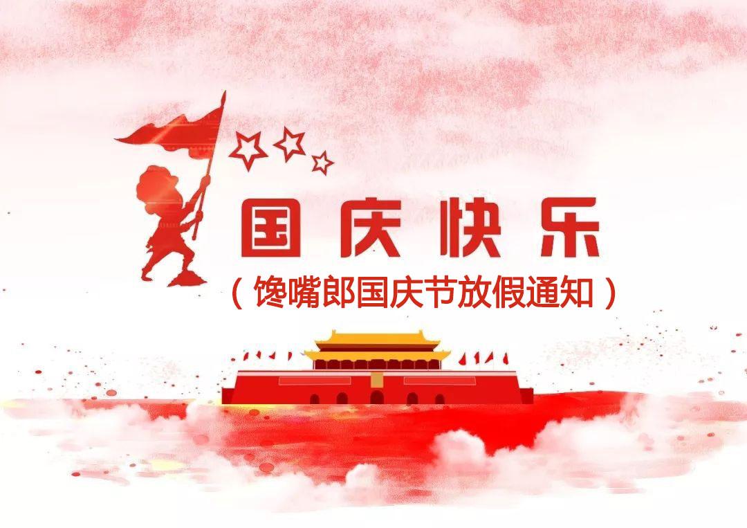关于馋嘴郎2021年国庆节放假安排的通知