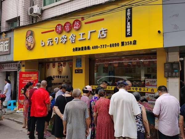 零食店加盟前景分析
